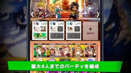 パーティー編成.jpg
