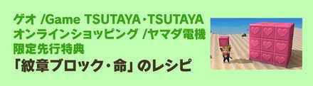 ゲオ・TSUTAYA・ヤマダ店舗特典