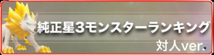 純正星3モンスターランキングバナー(対人編)