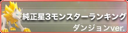 純正星3モンスターランキングバナー(ダンジョン編)