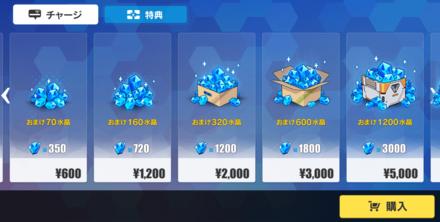 水晶購入画面
