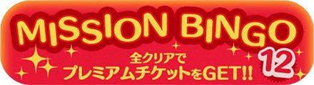 ツムツムのビンゴ12枚目のバナー.jpg
