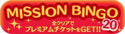 ツムツムのビンゴ20枚目のバナー.jpg