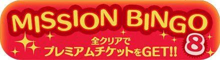ツムツムのビンゴ8枚目のバナー.jpg