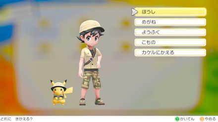 ポケモンレッツゴー(ピカブイ)の主人公の着せ替え画面