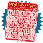 ミッションの画像