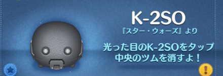 ツムツムのK-2SOのバナー画像