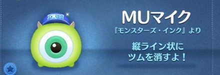ツムツムのMUマイクのバナー画像