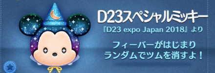 ツムツムのD23スペシャルミッキーのバナー画像
