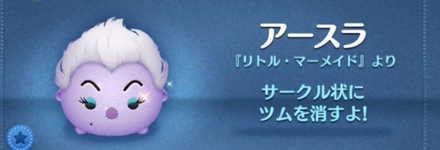 ツムツムのアースラのバナー画像