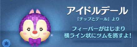 ツムツムのアイドルデールのバナー画像