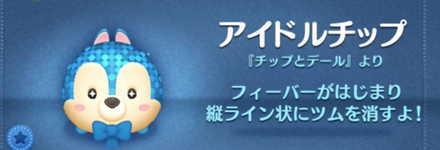 ツムツムのアイドルチップのバナー画像