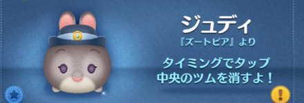 ツムツムのジュディのバナー画像