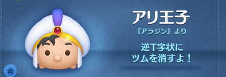 ツムツムのアリ王子のバナー画像