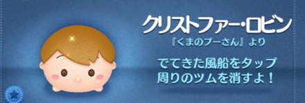 ツムツムのクリストファーロビンのバナー画像