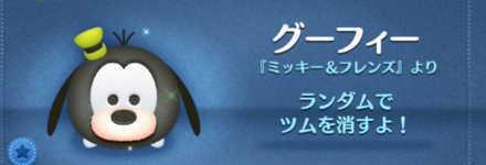 ツムツムのグーフィーのバナー画像