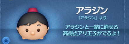 ツムツムのアラジンのバナー画像