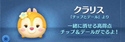 ツムツムのクラリスのバナー画像