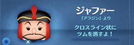 ツムツムのジャファーのバナー画像