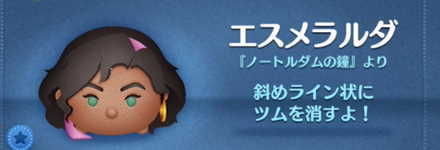 ツムツムのエスメラルダのバナー画像