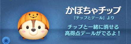 ツムツムのかぼちゃチップのバナー画像
