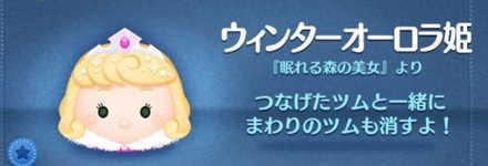 ツムツムのウィンターオーロラ姫のバナー画像