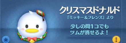 ツムツムのクリスマスドナルドのバナー画像