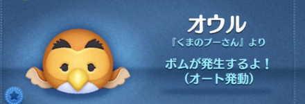 ツムツムのオウルのバナー画像
