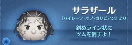 ツムツムのサラザールのバナー画像