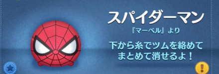 ツムツムのスパイダーマンのバナー画像