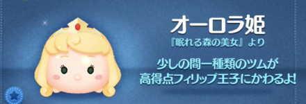 ツムツムのオーロラ姫のバナー画像