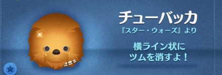 ツムツムのチューバッカのバナー画像