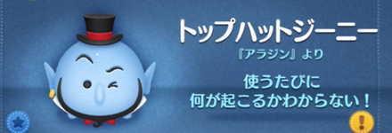 ツムツムのトップハットジーニーのバナー画像