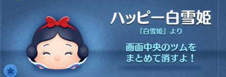 ツムツムのハッピー白雪姫のバナー画像