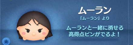 ツムツムのムーランのバナー画像
