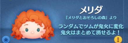 ツムツムのメリダのバナー画像