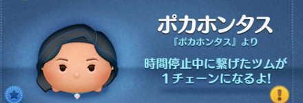 ツムツムのポカホンタスのバナー画像
