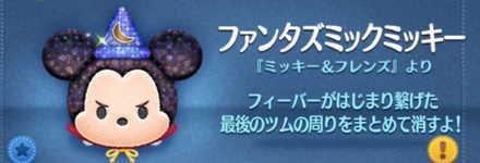 ツムツムのファンタズミックミッキーのバナー画像