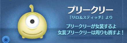 ツムツムのプリークリーのバナー画像
