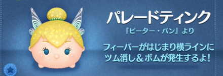 ツムツムのパレードティンクのバナー画像