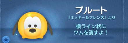 ツムツムのプルートのバナー画像