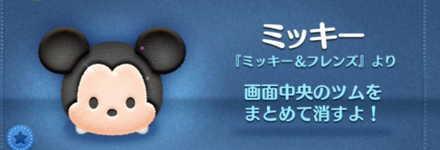 ツムツムミッキー最強 ツムツム最強ツムランキング【7/14 更新】|ゲームエイト
