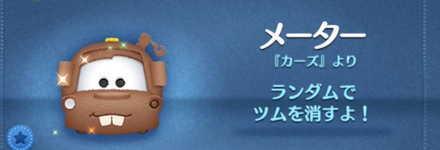 ツムツムのメーターのバナー画像