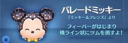ツムツムのパレードミッキーのバナー画像