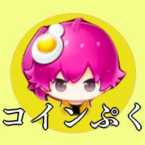 コインぷくアイコン.png