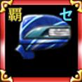 アヴァンWC2【S】の画像