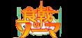食戟のソーマ画像