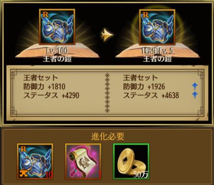 王者の鎧進化画像