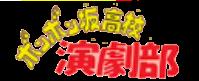 ボンボン演劇部.png