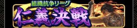 仁義決戦のバナー画像2.jpg